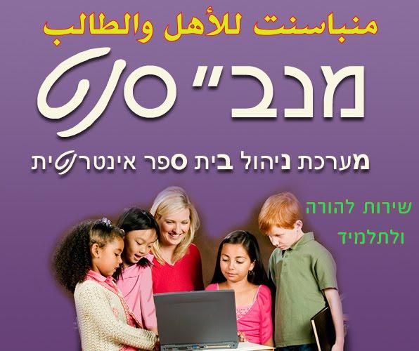 http://manbasnet.education.gov.il/MstNet/MstPages/MstSherutLatalmid.aspx