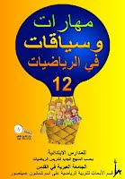http://matheducation.co.il/sites/default/files/books/publ/KSHF12arab/index.html