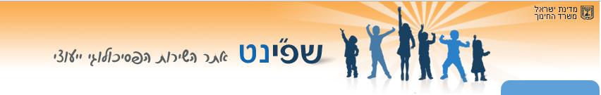 http://cms.education.gov.il/EducationCMS/UNITS/Shefi