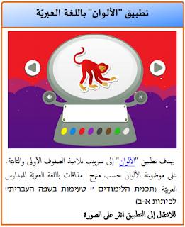 http://edu.lnet.org.il/colorApp/index.html