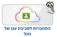 https://classroom.google.com/a/edu-haifa.org.il