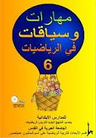 http://matheducation.co.il/sites/default/files/books/publ/KSHC6arab/index.html